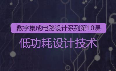數字集成電路設計系列10-低功耗設計技術