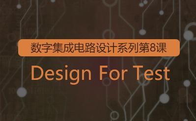 數字集成電路設計系列8-Design For Test