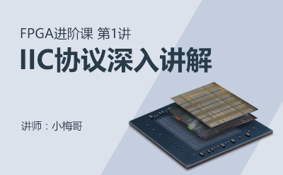 小梅哥FPGA進階第1講—IIC協議深入講解
