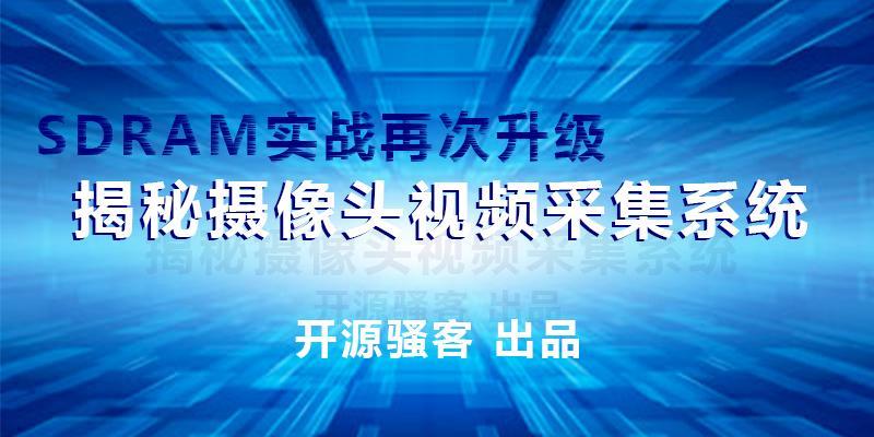 《SDRAM那些事兒》第二季—揭秘攝像頭視頻采集系統
