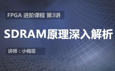 小梅哥FPGA進階第3講—SDRAM原理深入解析