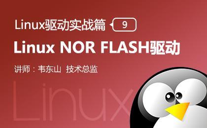 Linux NOR FLASH驅動—Linux驅動實戰篇(九)