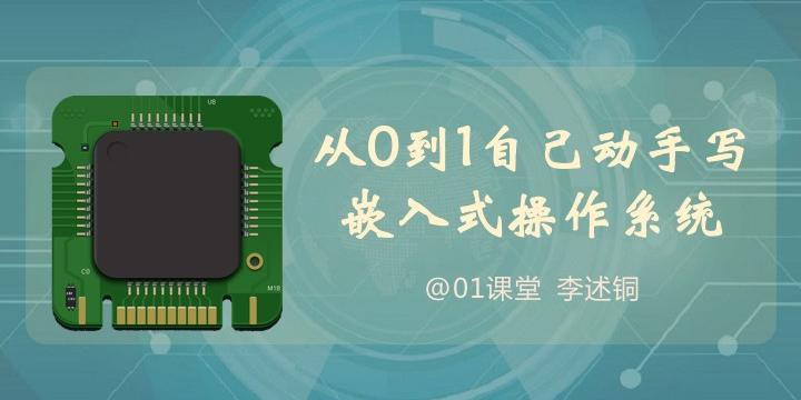 【李述銅】從0到1自己動手寫嵌入式操作系統