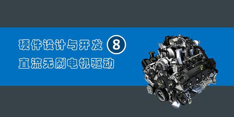 第八部:BLDC馬達直流無刷電機驅動器設計知識點介紹(全硬件)