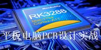 基于PADS平臺的RK3288平板電腦PCB設計實戰