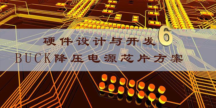 第六部:BUCK降壓電源芯片方案