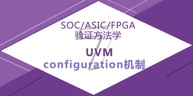 SOC/ASIC/FPGA驗證方法學7-UVM_configuration機制