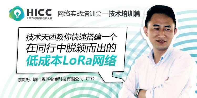 技術天團教你快速搭建一個在同行中脫穎而出的低成本LoRa網絡