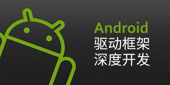 Android驅動框架深度開發