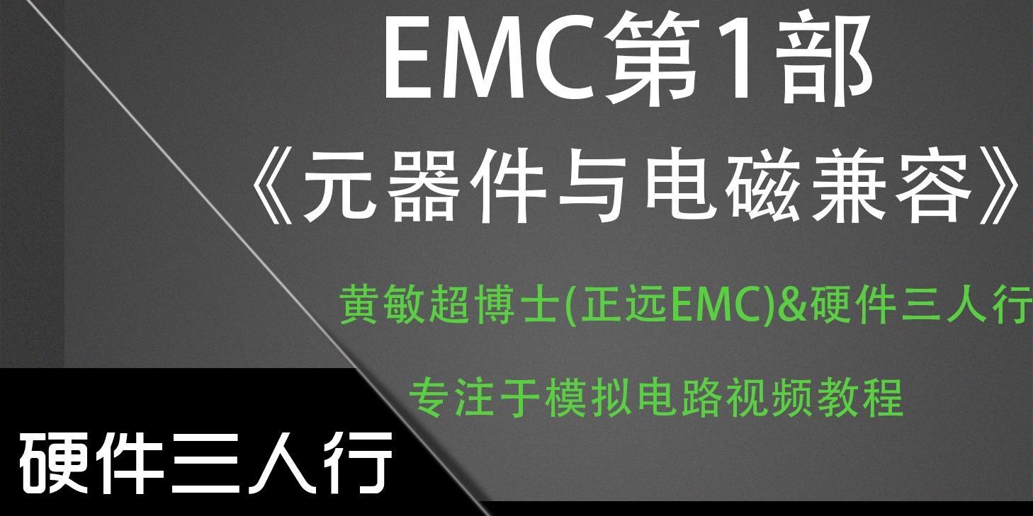 EMC第1部��元器件与电磁兼容��