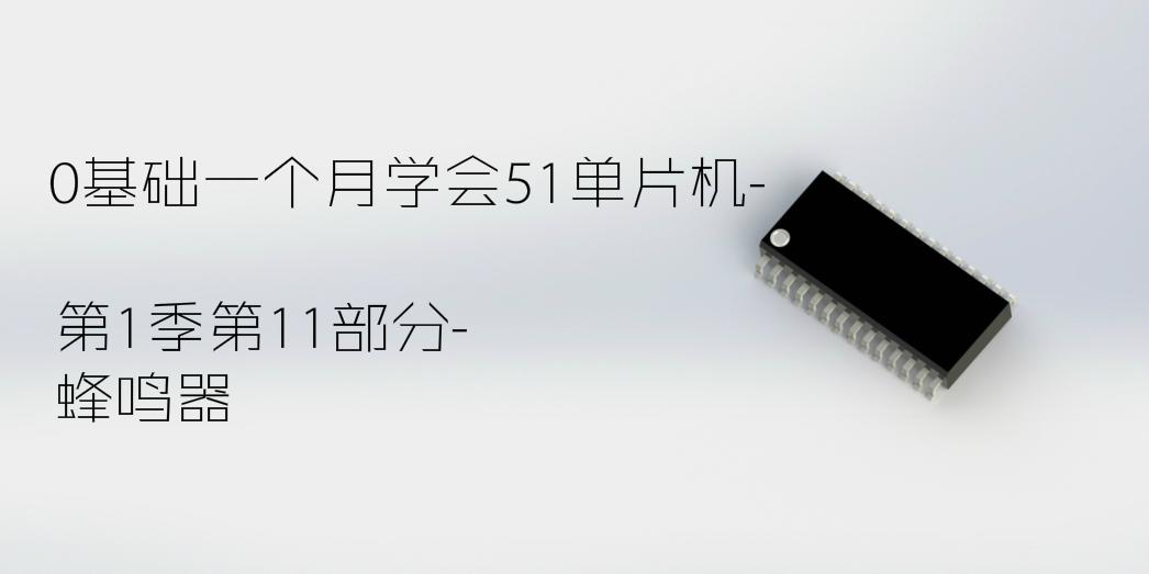 蜂鳴器-0基礎一個月學會51單片機第1季第11部分