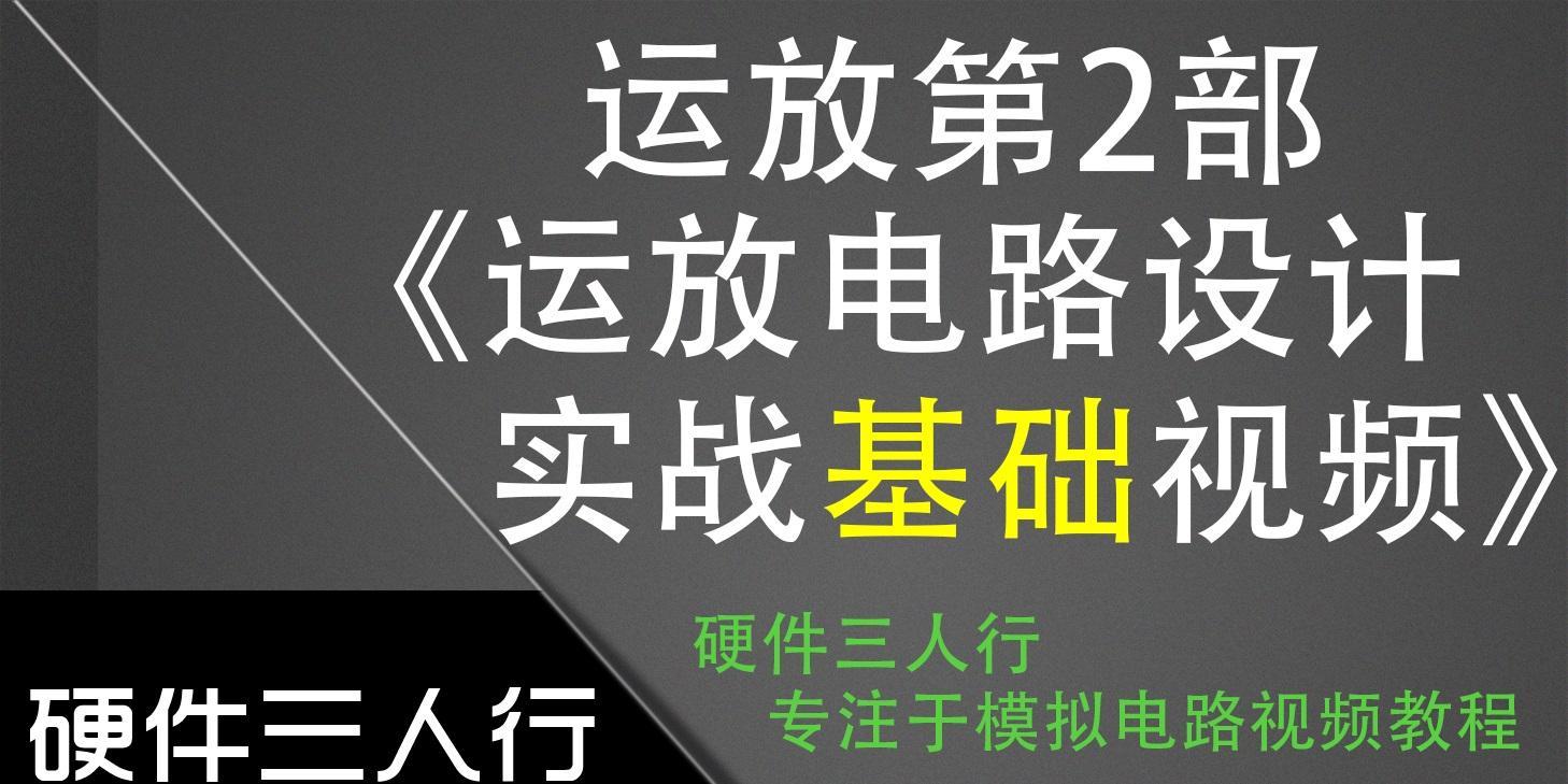 運放2部:《運放電路設計基礎課程》