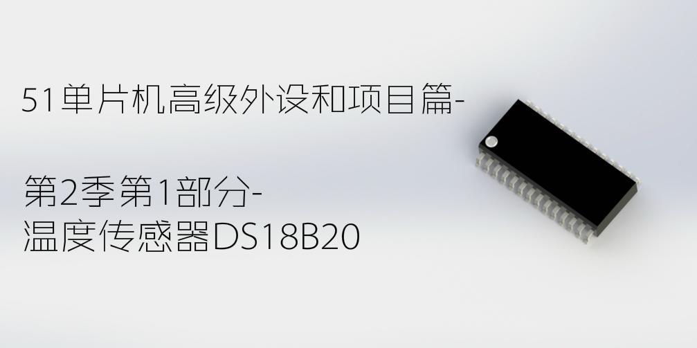 溫度傳感器DS18B20-第2季第1部分視頻課程