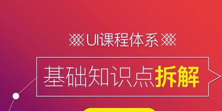 UI課程體系之基礎知識點拆解(入門級)
