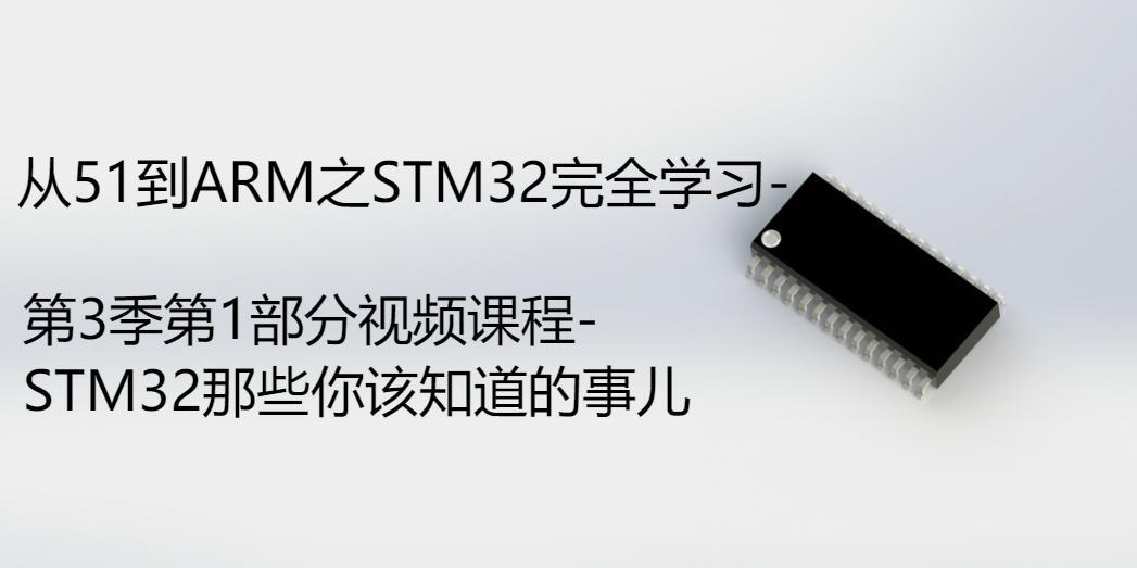 STM32那些你該知道的事兒-第3季第1部分視頻課程