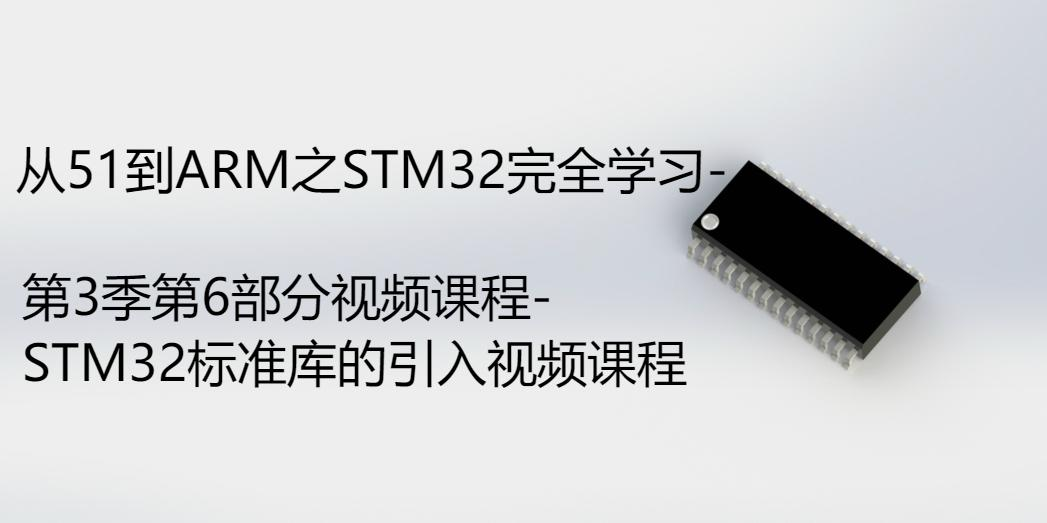 STM32標準庫的引入視頻課程-第3季第6部分