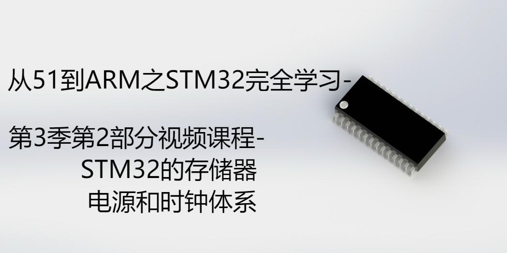 STM32的存儲器、電源和時鐘體系-第3季第2部分視頻課程