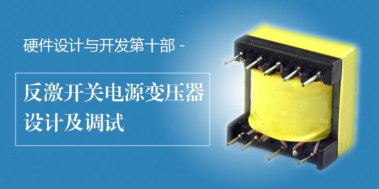 第十部:反激開關電源變壓器設計及調試(下)