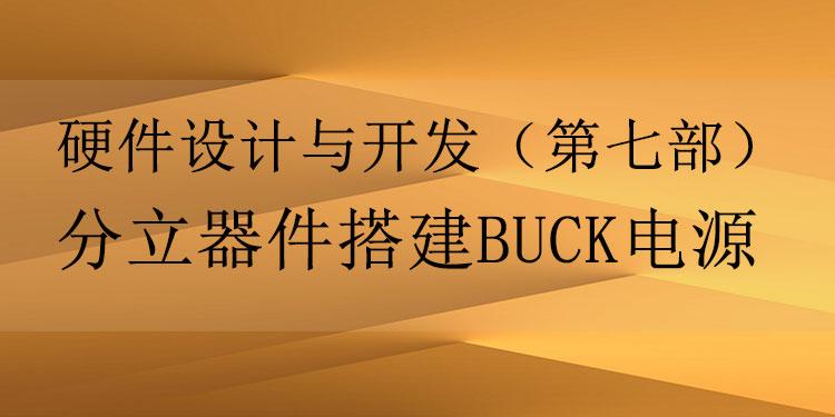 第七部:分立器件搭建BUCK電源