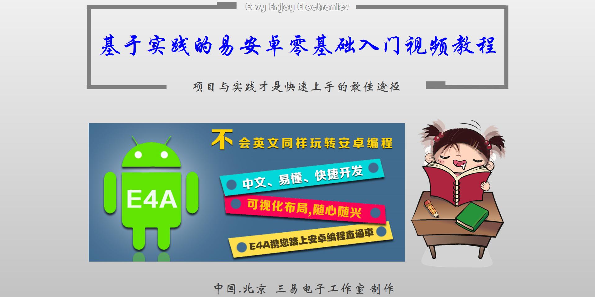 0基礎小白 5小時搞定Android安卓APP開發