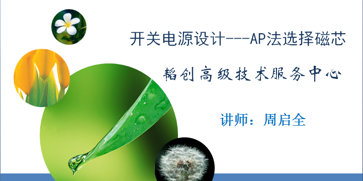 AP法選擇磁性尺寸