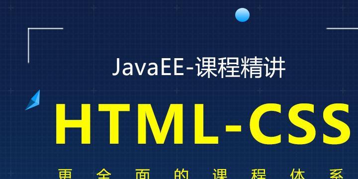 JAVA EE精講之HTML-CSS
