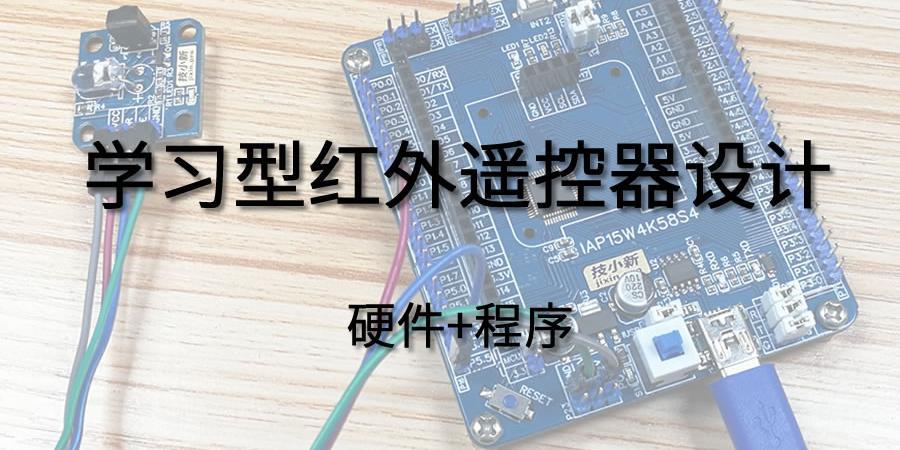 學習型紅外遙控器設計-硬件設計+程序設計