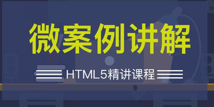 HTML5精講課程—微案例講解