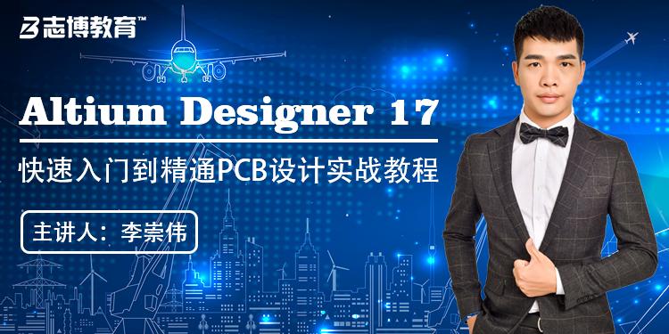 Altium Designer 17 終極入門到吃透PCB設計實戰速成視頻教程