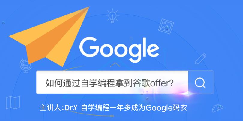 如何通過自學編程拿到谷歌offer