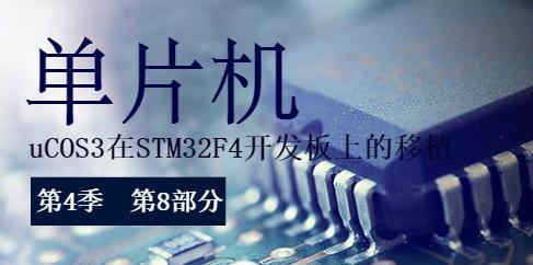 uCOS3在STM32F4開發板上的移植-第4季第8部分