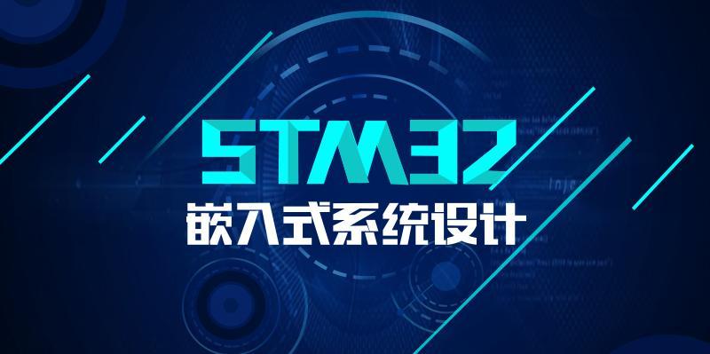 新手必入:stm32 嵌入式系統設計課程