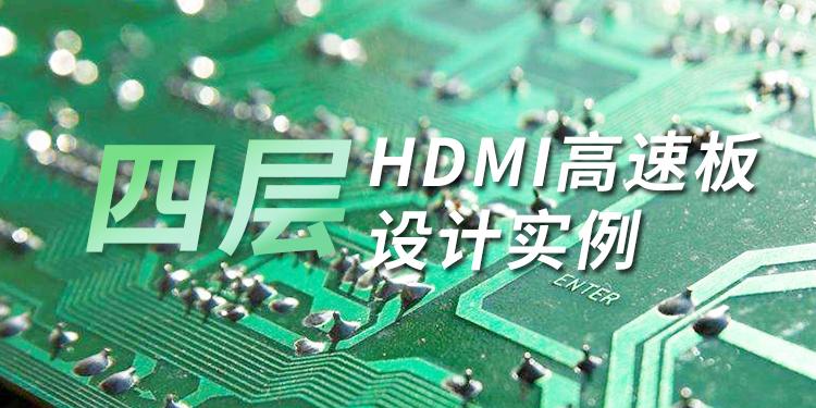 PCB設計-四層HDMI高速板設計實例