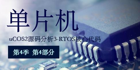 uCOS2源碼分析3-RTOS核心代碼-第4季第4部分