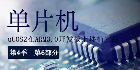 uCOS2在ARM3.0開發板上移植實戰-第4季第6部分