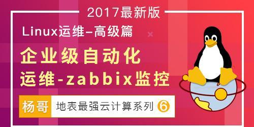 杨哥: Linux云计算系列⑥:企业级自动化运维-zabbix监控