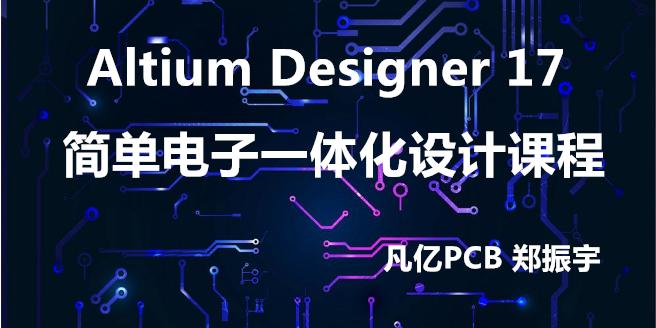 Altium Designer 17 簡單電子一體化設計實戰課程