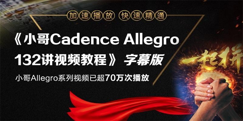 小哥Cadence Allegro 132講PCB視頻教程字幕版