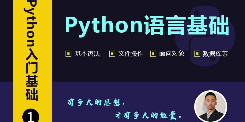 Python入門基礎(一)—— Python語言基礎