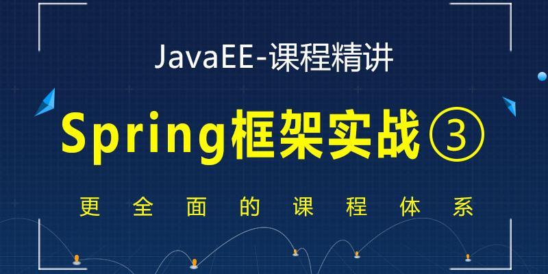 JavaEE精講之Spring框架實戰視頻課程