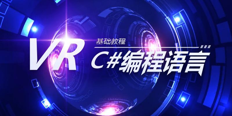 VR入門教程-C#編程語言