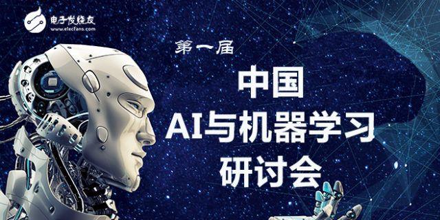 第一届中国AI与机器学习研讨会