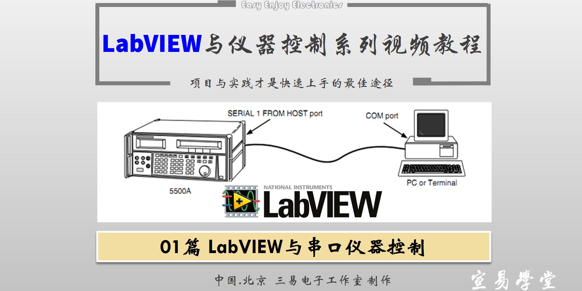 【儀器控制系列】LabVIEW串口通信詳解視頻教程
