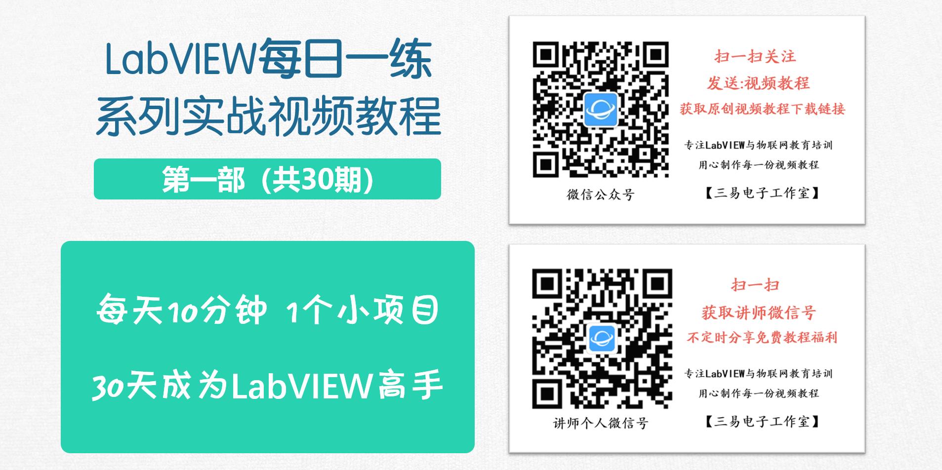 LabVIEW每日一練 系列實戰視頻教程【第一部(共30期)】