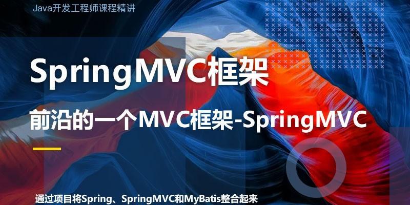 SpringMVC框架從入門到實戰