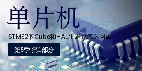 STM32的Cube和HAL生態是怎么回事-第5季第1部分