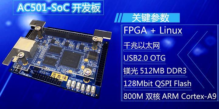 Intel SoC FPGA嵌入式開發教程