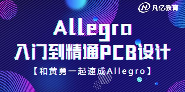 黃勇Allegro視頻教程:pcb設計入門到精通100講