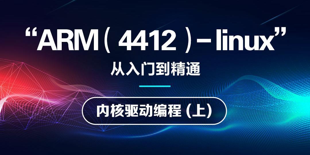 從入門到精通ARM(4412)-linux內核驅動編程(上)