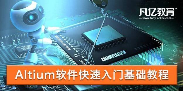 凡億PCB教程:Altium Designer16入門視頻教程